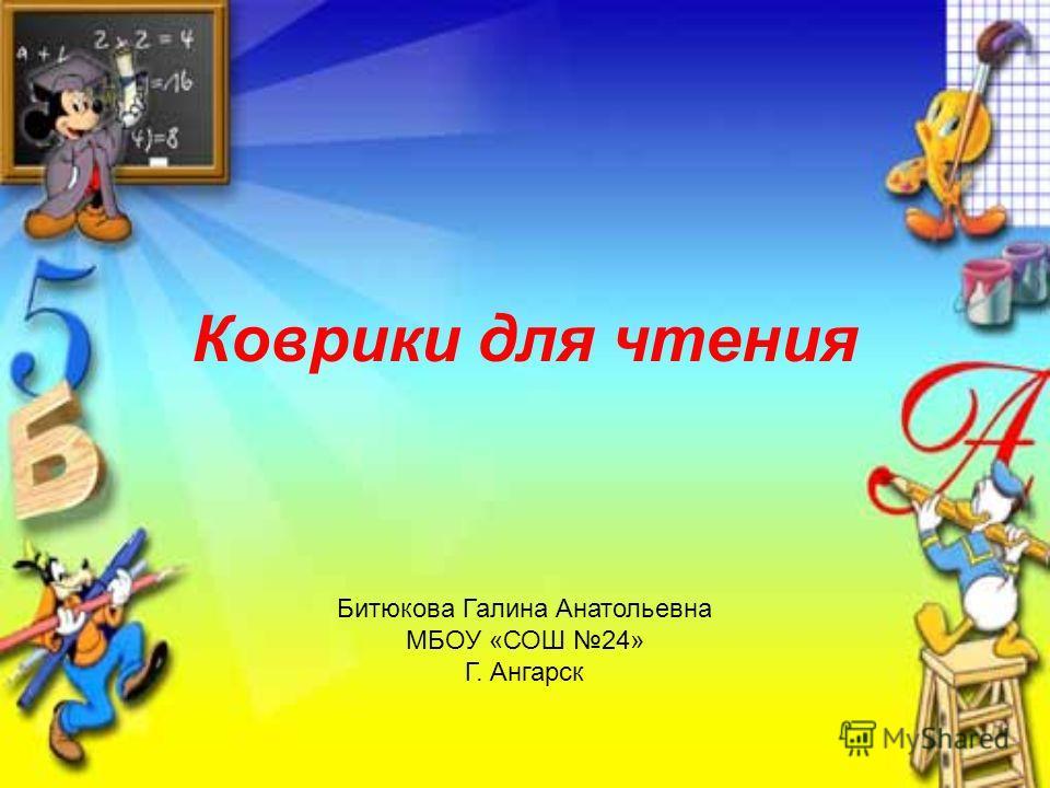 Коврики для чтения Битюкова Галина Анатольевна МБОУ «СОШ 24» Г. Ангарск