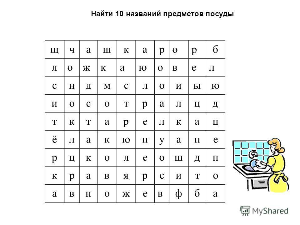 Найти 10 названий предметов посуды щчашкарорб ложкаюовел сндмслоиыю иосотралцд тктарелкац ёлакюпуапе рцколеошдп кравярсито авножевфба