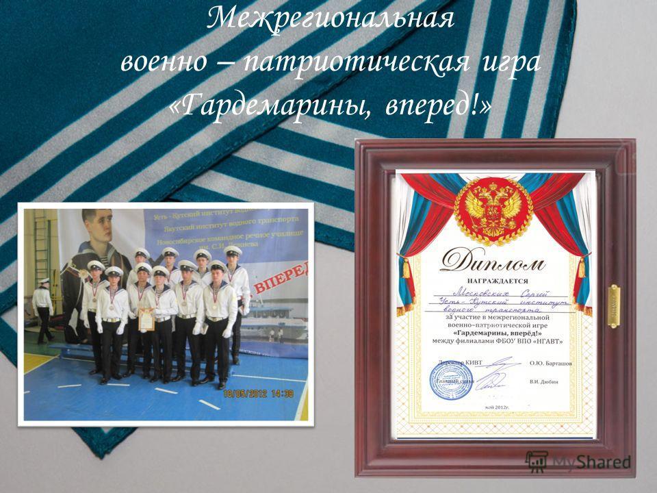 Межрегиональная военно – патриотическая игра «Гардемарины, вперед!»