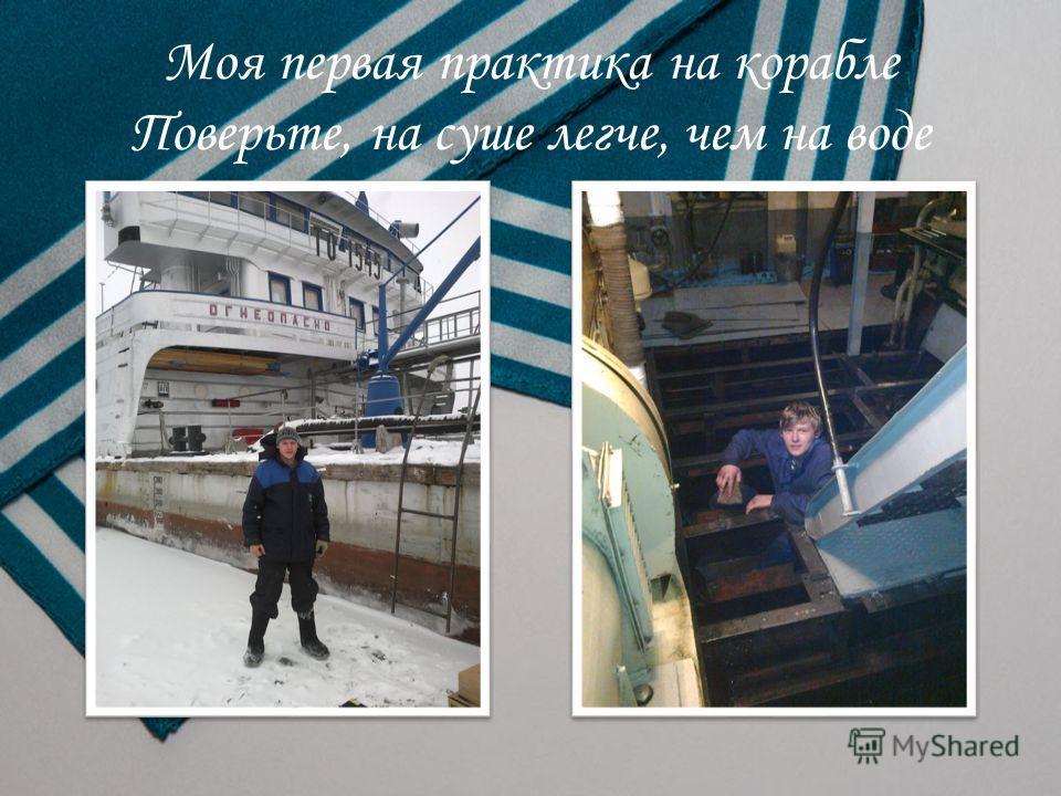 Моя первая практика на корабле Поверьте, на суше легче, чем на воде
