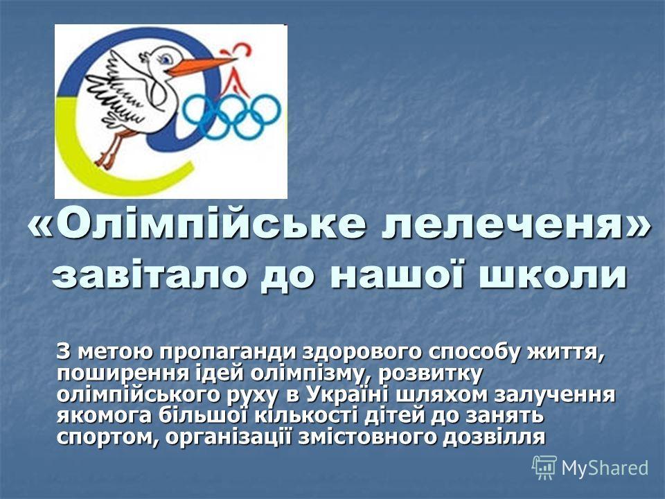 «Олімпійське лелеченя» завітало до нашої школи З метою пропаганди здорового способу життя, поширення ідей олімпізму, розвитку олімпійського руху в Україні шляхом залучення якомога більшої кількості дітей до занять спортом, організації змістовного доз