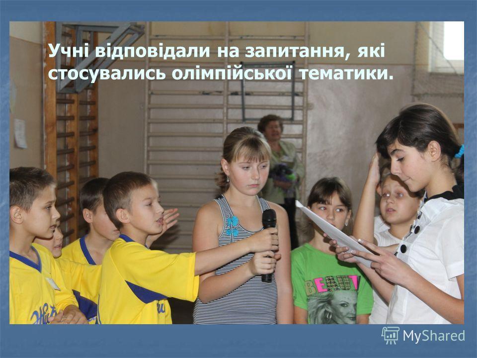 Учні відповідали на запитання, які стосувались олімпійської тематики.