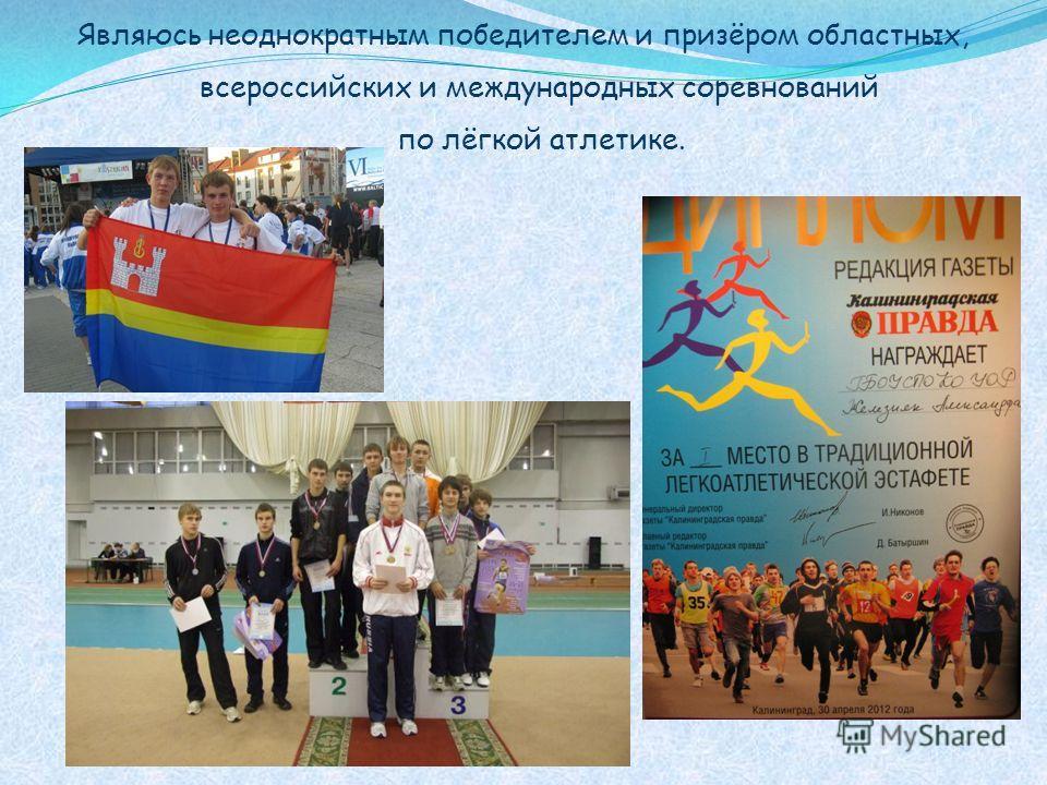 Являюсь неоднократным победителем и призёром областных, всероссийских и международных соревнований по лёгкой атлетике.