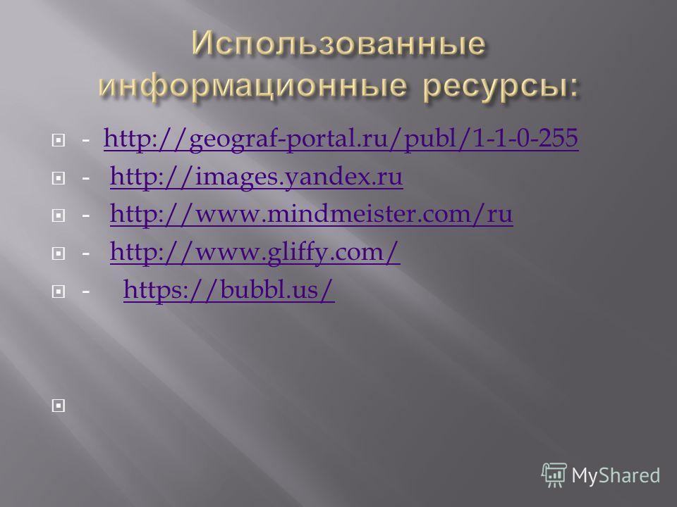 - http://geograf-portal.ru/publ/1-1-0-255http://geograf-portal.ru/publ/1-1-0-255 - http://images.yandex.ruhttp://images.yandex.ru - http://www.mindmeister.com/ruhttp://www.mindmeister.com/ru - http://www.gliffy.com/http://www.gliffy.com/ - https://bu