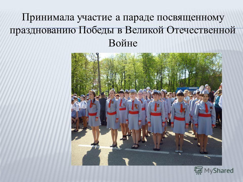 Принимала участие а параде посвященному празднованию Победы в Великой Отечественной Войне