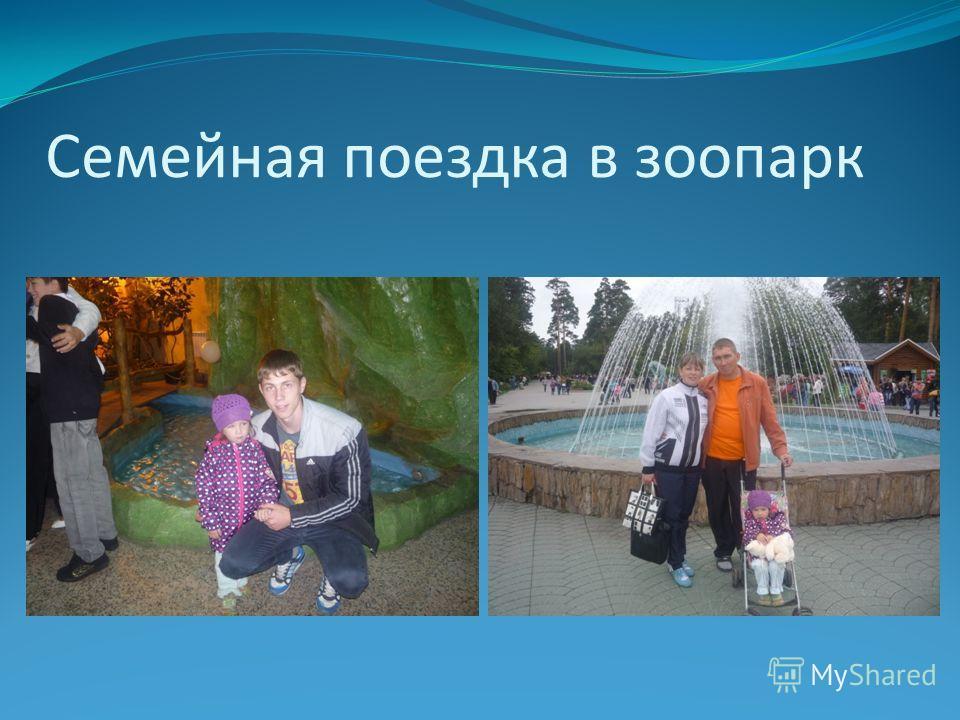 Семейная поездка в зоопарк