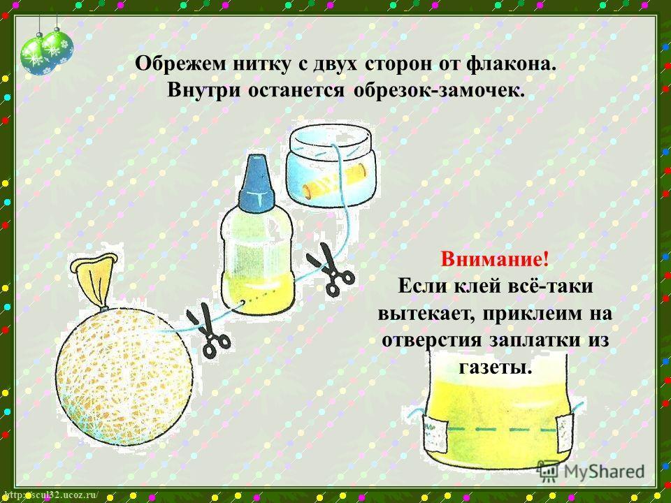 http://scul32.ucoz.ru/ Обрежем нитку с двух сторон от флакона. Внутри останется обрезок-замочек. Внимание! Если клей всё-таки вытекает, приклеим на отверстия заплатки из газеты.