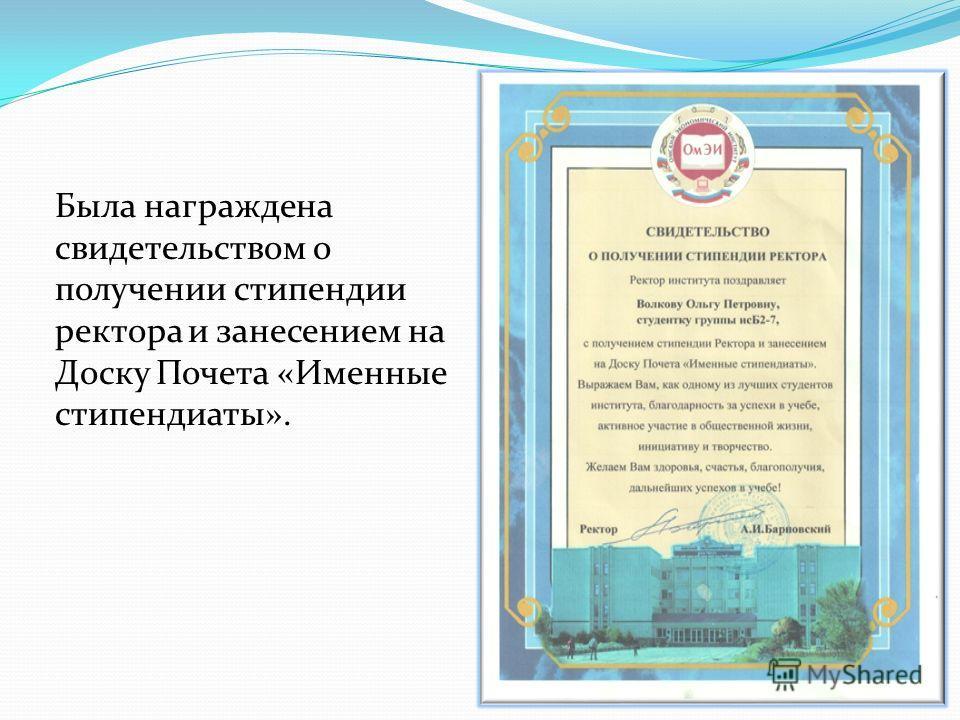 Была награждена свидетельством о получении стипендии ректора и занесением на Доску Почета «Именные стипендиаты».