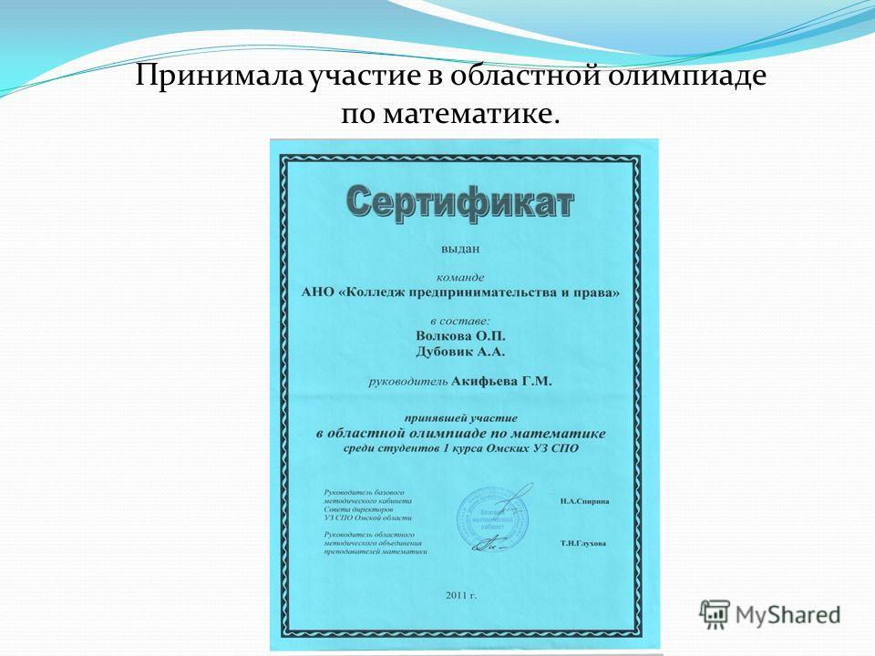 Принимала участие в областной олимпиаде по математике.
