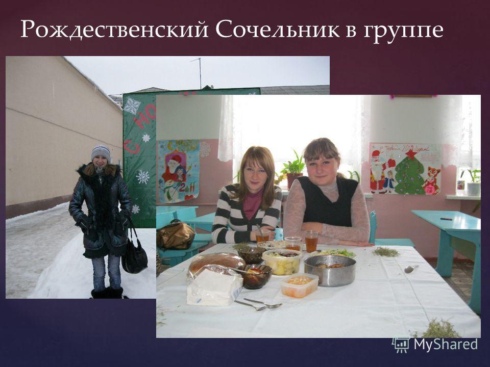 Рождественский Сочельник в группе