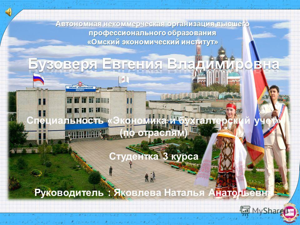 Автономная некоммерческая организация высшего профессионального образования «Омский экономический институт»