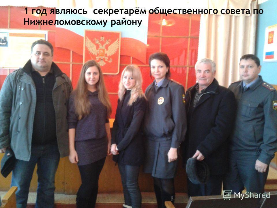 1 год являюсь секретарём общественного совета по Нижнеломовскому району