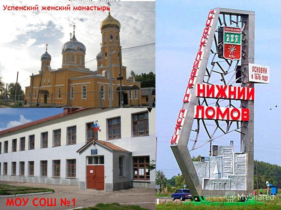 Город Нижний ломов Основан в 1636 году. Успенский женский монастырь МОУ СОШ 1
