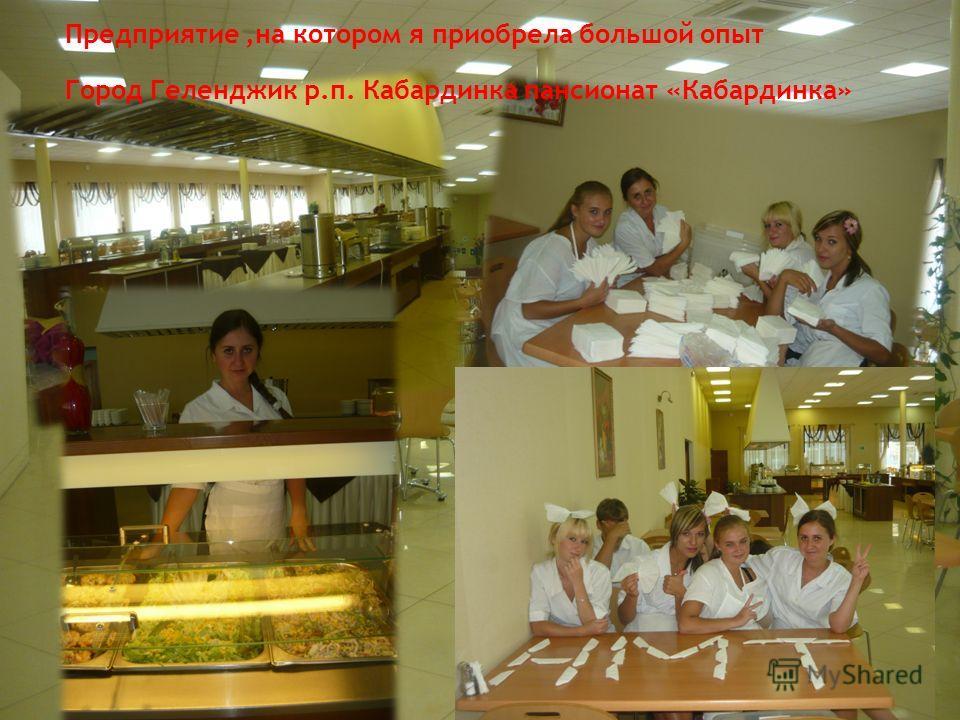 Предприятие,на котором я приобрела большой опыт Город Геленджик р.п. Кабардинка пансионат «Кабардинка»