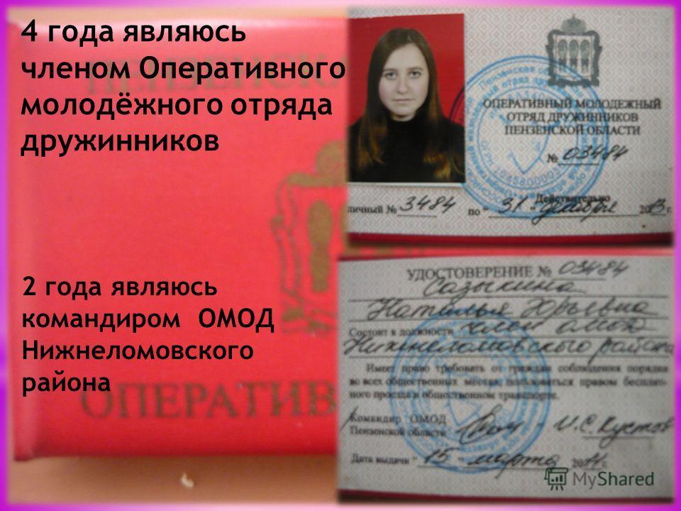 4 года являюсь членом Оперативного молодёжного отряда дружинников 2 года являюсь командиром ОМОД Нижнеломовского района