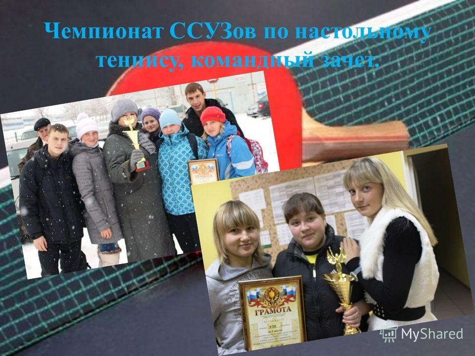 Чемпионат ССУЗов по настольному теннису, командный зачет.