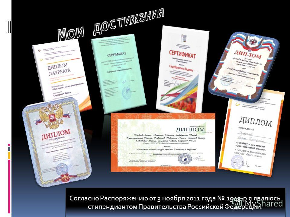 Согласно Распоряжению от 3 ноября 2011 года 1943-р я являюсь стипендиантом Правительства Российской Федерации.