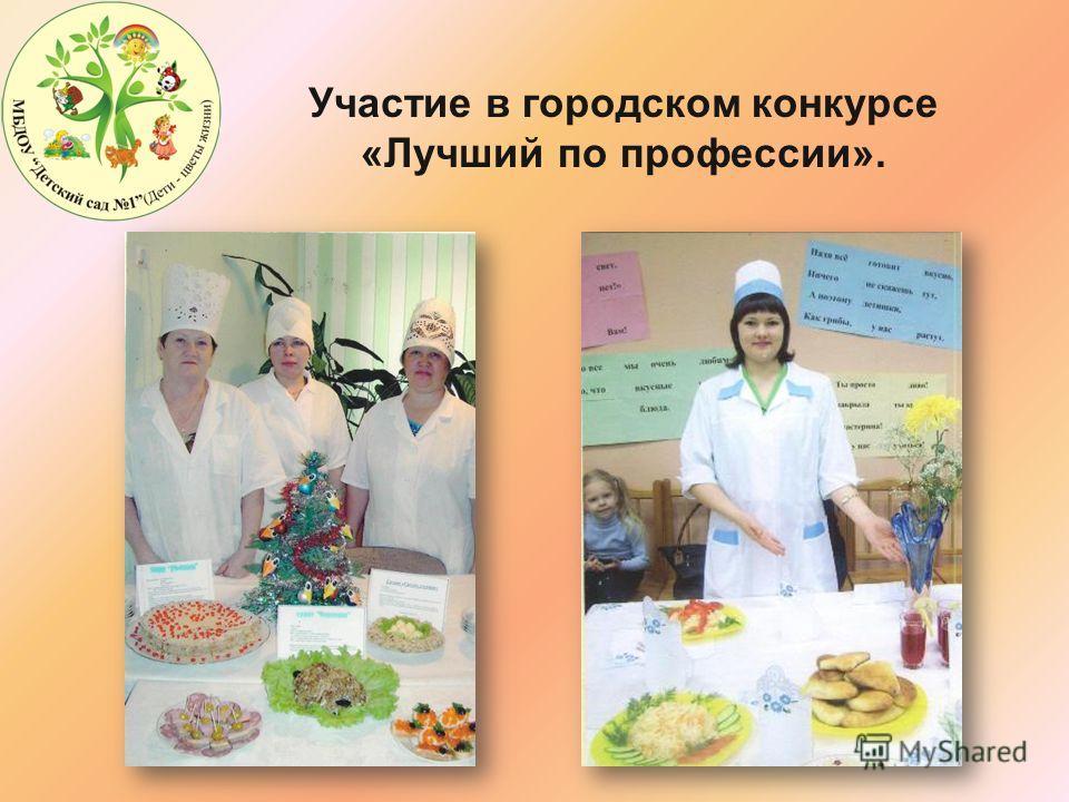 Участие в городском конкурсе «Лучший по профессии».
