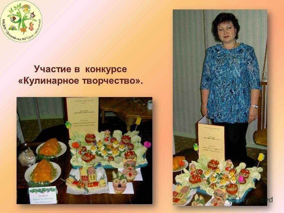 Участие в конкурсе «Кулинарное творчество».
