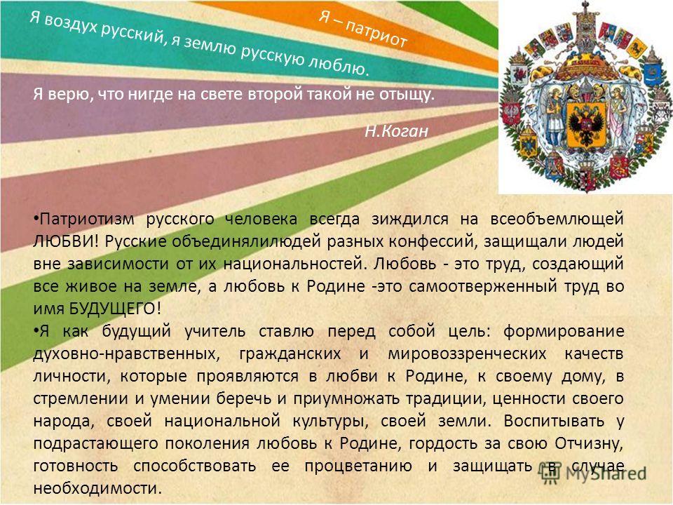 Особое значение в сплочении народов нашей страны играет великая русская культура: язык, наука, литература, музыка, живопись, архитектура. Очень больно и стыдно бывает за молодых людей, которые стараются создать свою псевдо культуру на «осколках» (раз