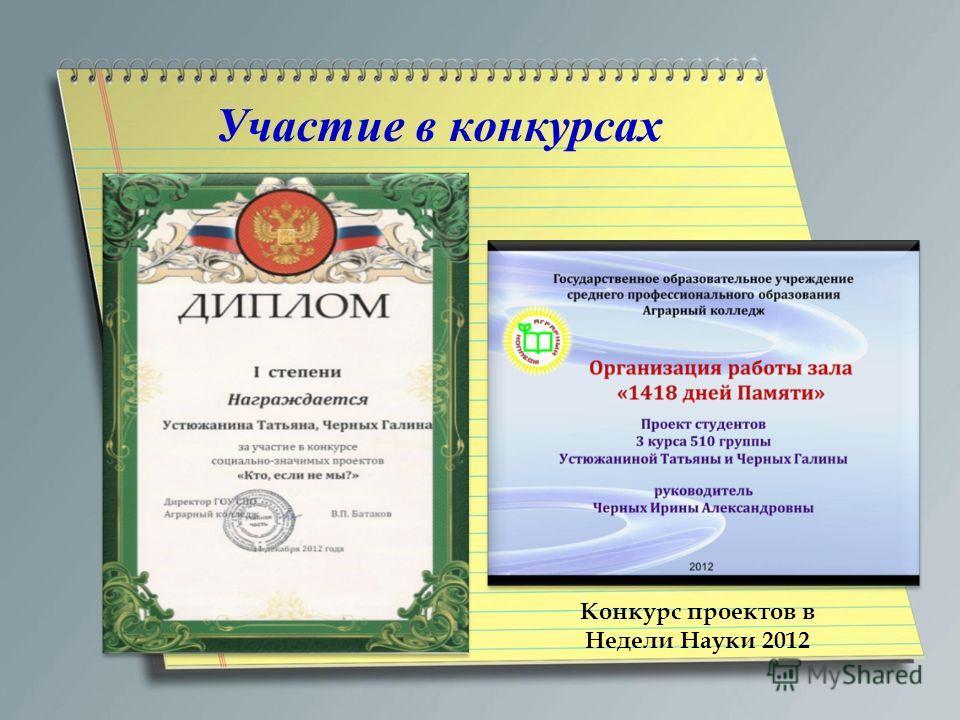 Участие в конкурсах Конкурс проектов в Недели Науки 2012