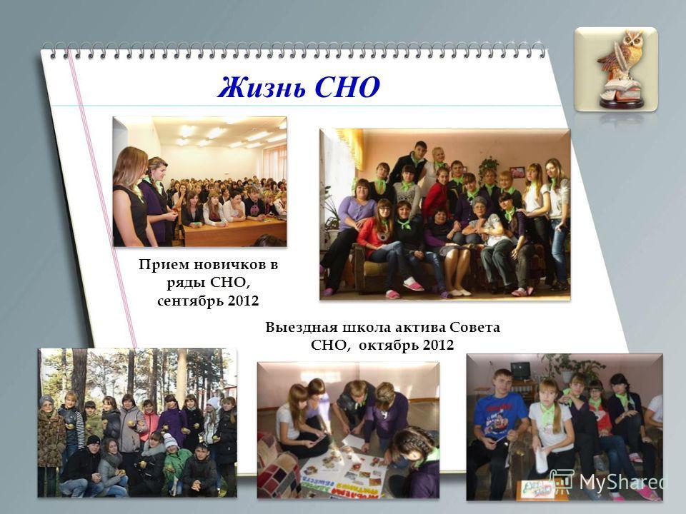 Жизнь СНО Выездная школа актива Совета СНО, октябрь 2012 Прием новичков в ряды СНО, сентябрь 2012
