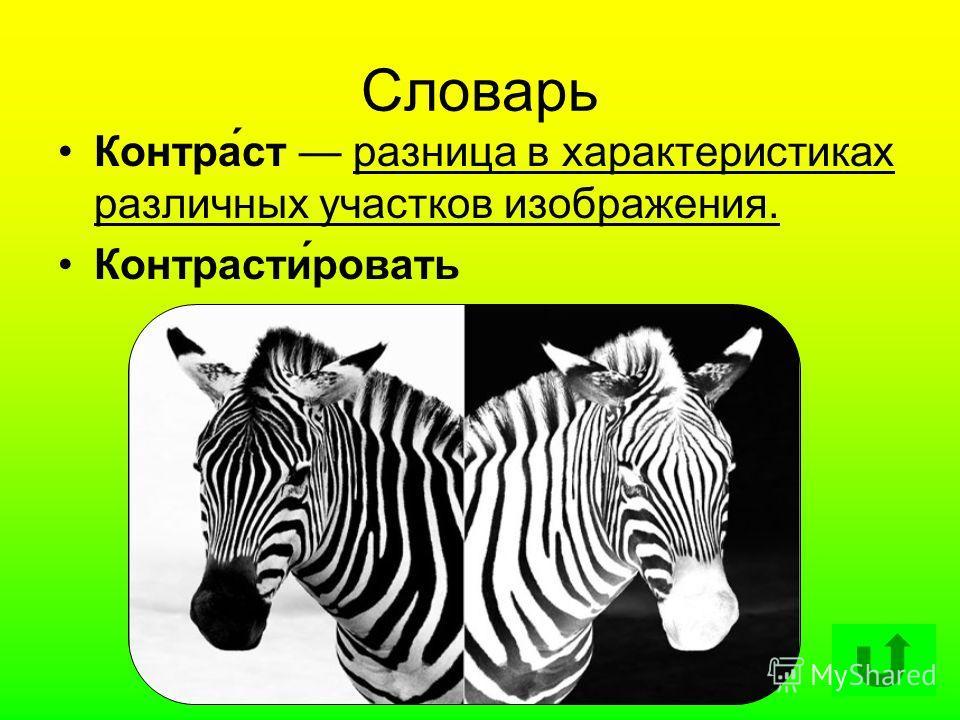 Словарь Контра́ст разница в характеристиках различных участков изображения. Контрасти́ровать