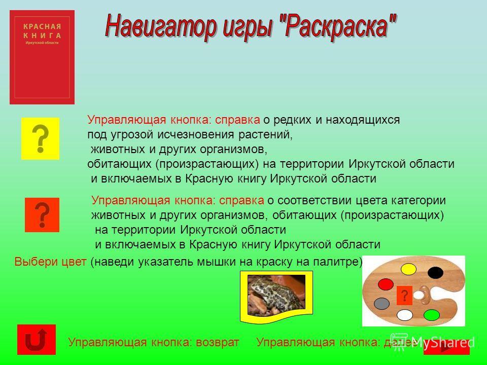 В какой бы цвет вы раскрасили страницы, на которых размещены эти животные, растения и грибы? В этом вам поможет Красная книга.