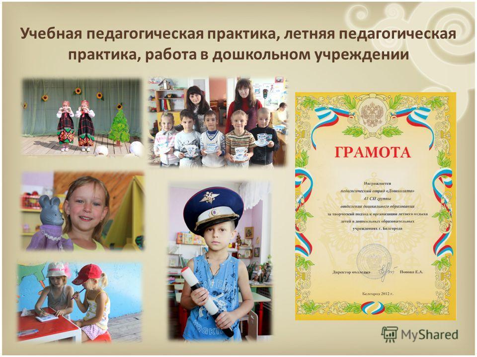 Учебная педагогическая практика, летняя педагогическая практика, работа в дошкольном учреждении