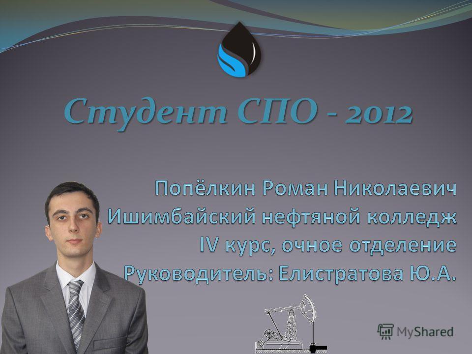 Студент СПО - 2012