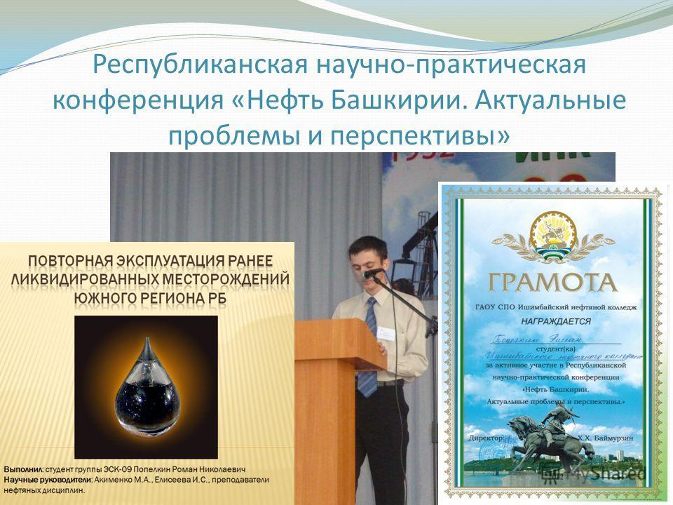 Республиканская научно-практическая конференция «Нефть Башкирии. Актуальные проблемы и перспективы»