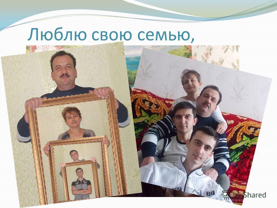 Люблю свою семью,