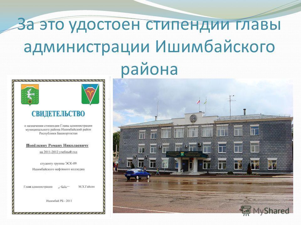 За это удостоен стипендии главы администрации Ишимбайского района