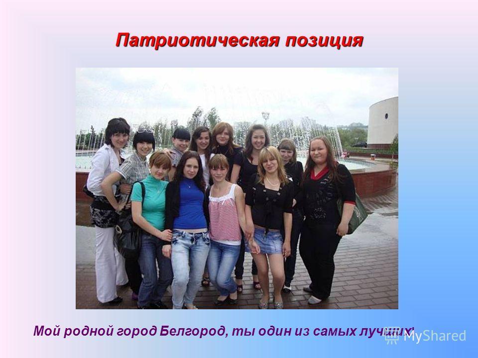 Патриотическая позиция Мой родной город Белгород, ты один из самых лучших !