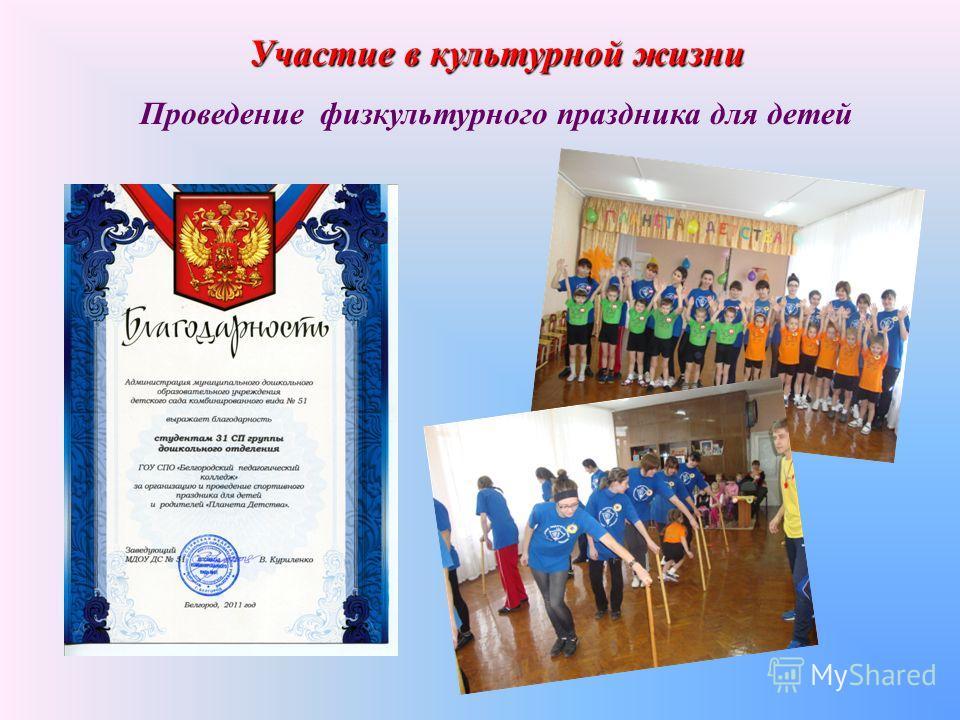 Участие в культурной жизни Проведение физкультурного праздника для детей