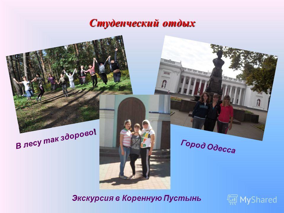 Студенческий отдых Город Одесса Экскурсия в Коренную Пустынь ! В лесу так здорово!