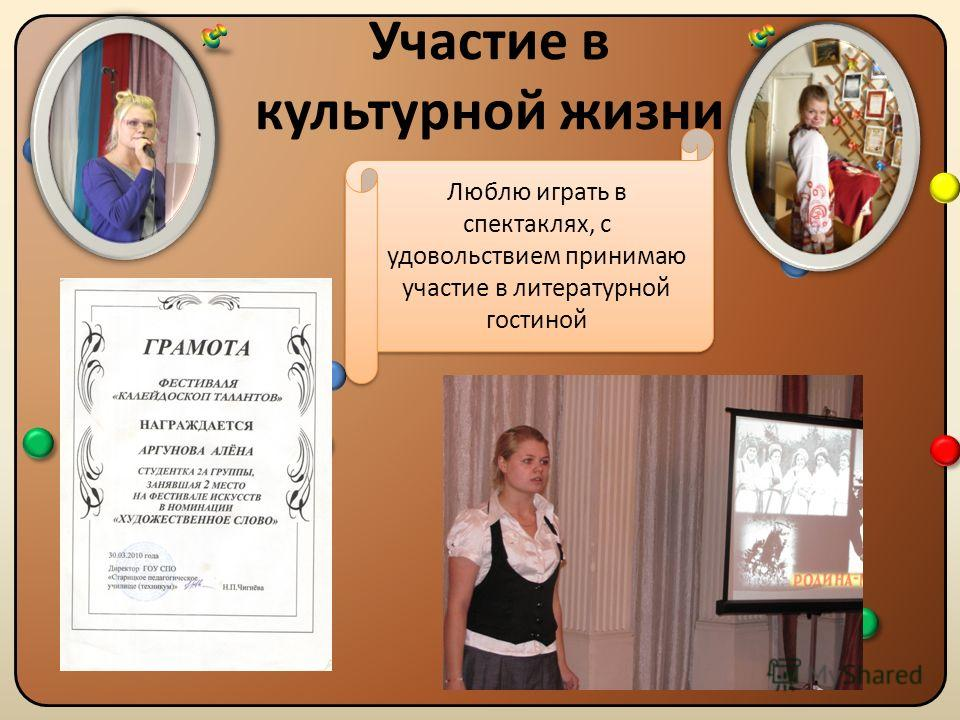 Участие в культурной жизни Люблю играть в спектаклях, с удовольствием принимаю участие в литературной гостиной