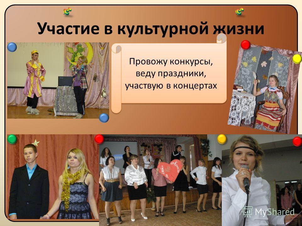 Участие в культурной жизни Далее Провожу конкурсы, веду праздники, участвую в концертах