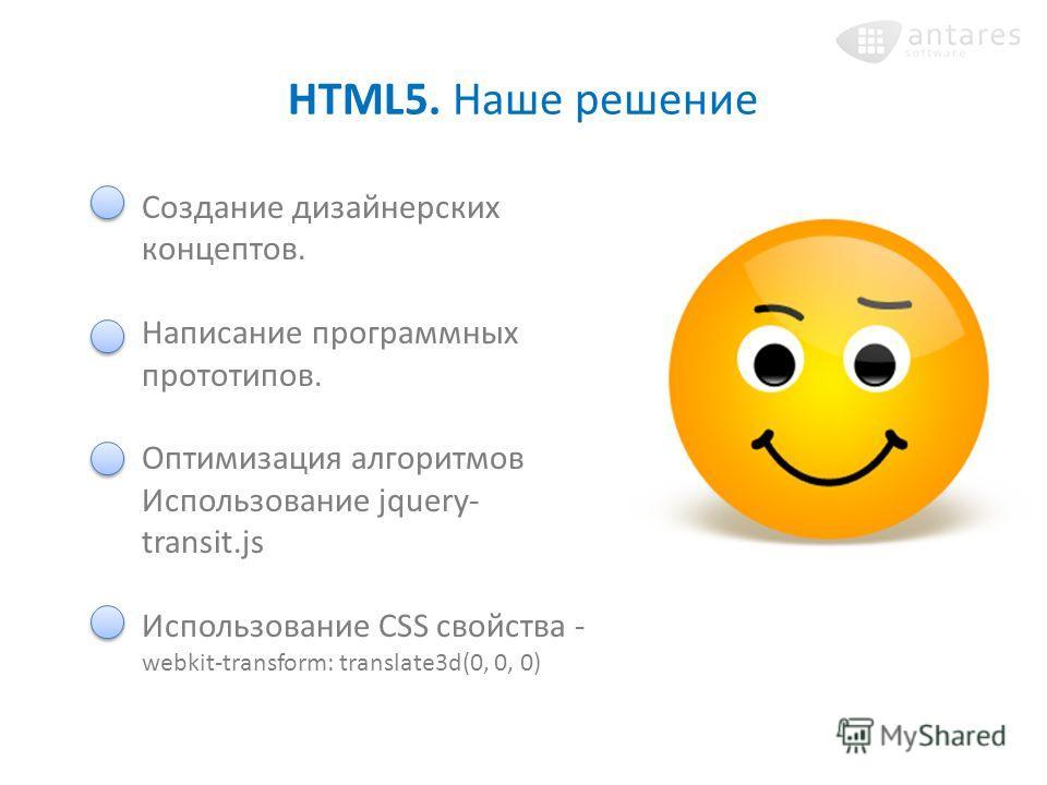 HTML5. Наше решение Создание дизайнерских концептов. Написание программных прототипов. Оптимизация алгоритмов Использование jquery- transit.js Использование CSS свойства - webkit-transform: translate3d(0, 0, 0)