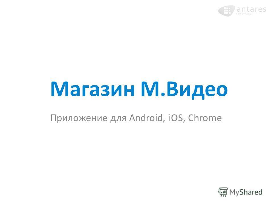 Магазин М.Видео Приложение для Android, iOS, Chrome