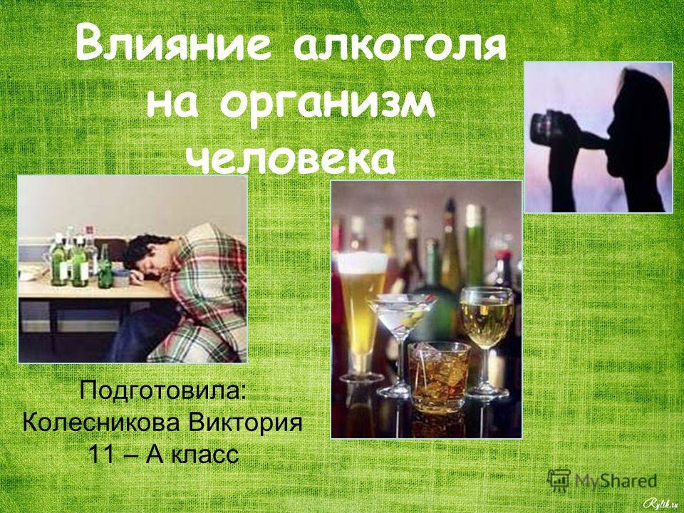 Влияние алкоголя на организм человека Подготовила: Колесникова Виктория 11 – А класс