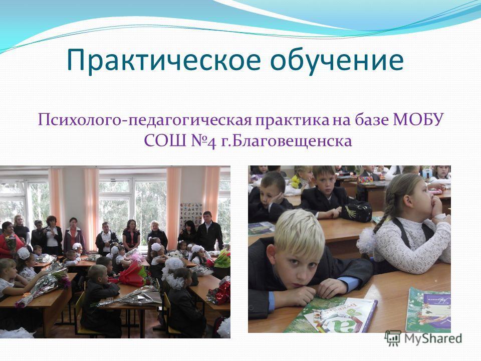 Практическое обучение Психолого-педагогическая практика на базе МОБУ СОШ 4 г.Благовещенска