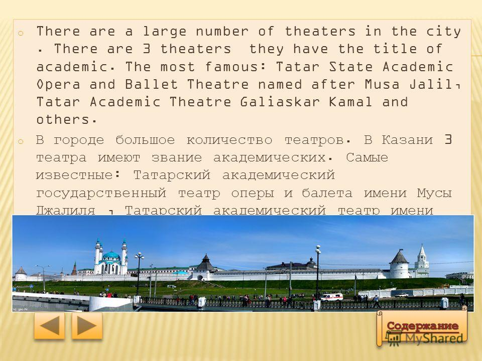 o Kazan is one of the largest cultural centers in Russia. Tatarstan capital is traditionally called