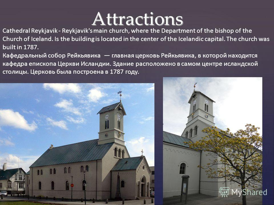 Attractions Cathedral Reykjavik - Reykjavik's main church, where the Department of the bishop of the Church of Iceland. Is the building is located in the center of the Icelandic capital. The church was built in 1787. Кафедральный собор Рейкьявика гла