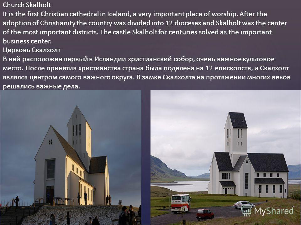 Church Skalholt It is the first Christian cathedral in Iceland, a very important place of worship. After the adoption of Christianity the country was divided into 12 dioceses and Skalholt was the center of the most important districts. The castle Ska