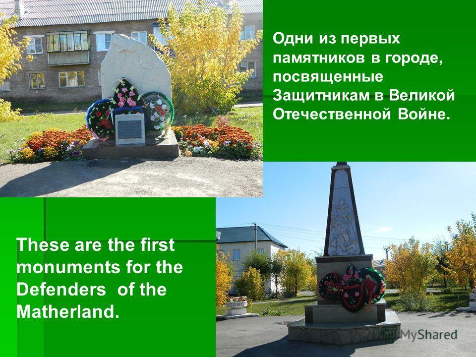 Одни из первых памятников в городе, посвященные Защитникам в Великой Отечественной Войне. These are the first monuments for the Defenders of the Matherland.