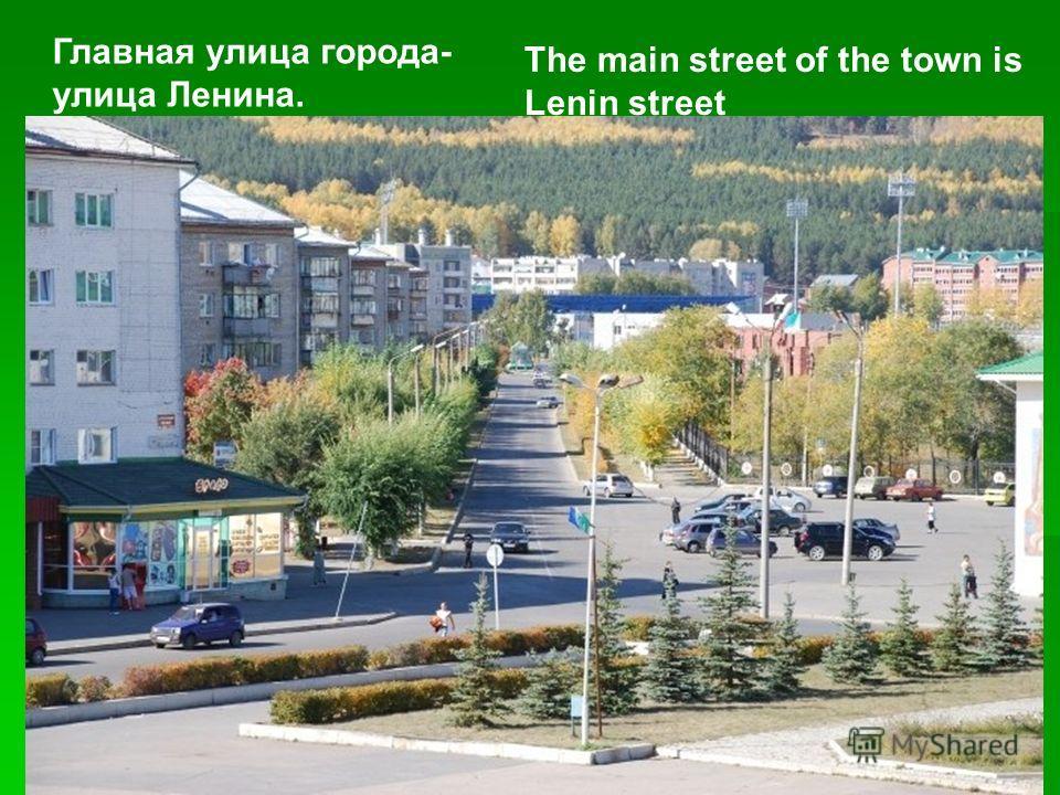Главная улица города- улица Ленина. The main street of the town is Lenin street