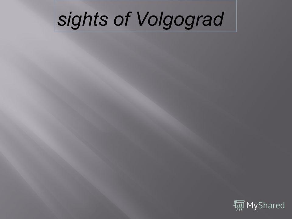 sights of Volgograd