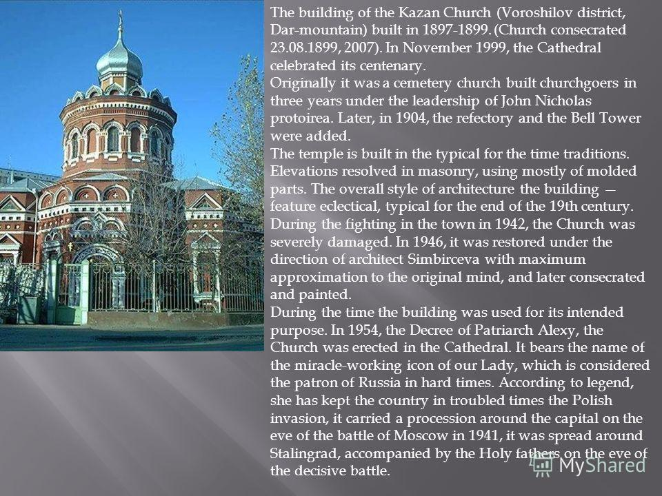 The building of the Kazan Church (Voroshilov district, Dar-mountain) built in 1897-1899. (Church consecrated 23.08.1899, 2007). In November 1999, the Cathedral celebrated its centenary. Originally it was a cemetery church built churchgoers in three y