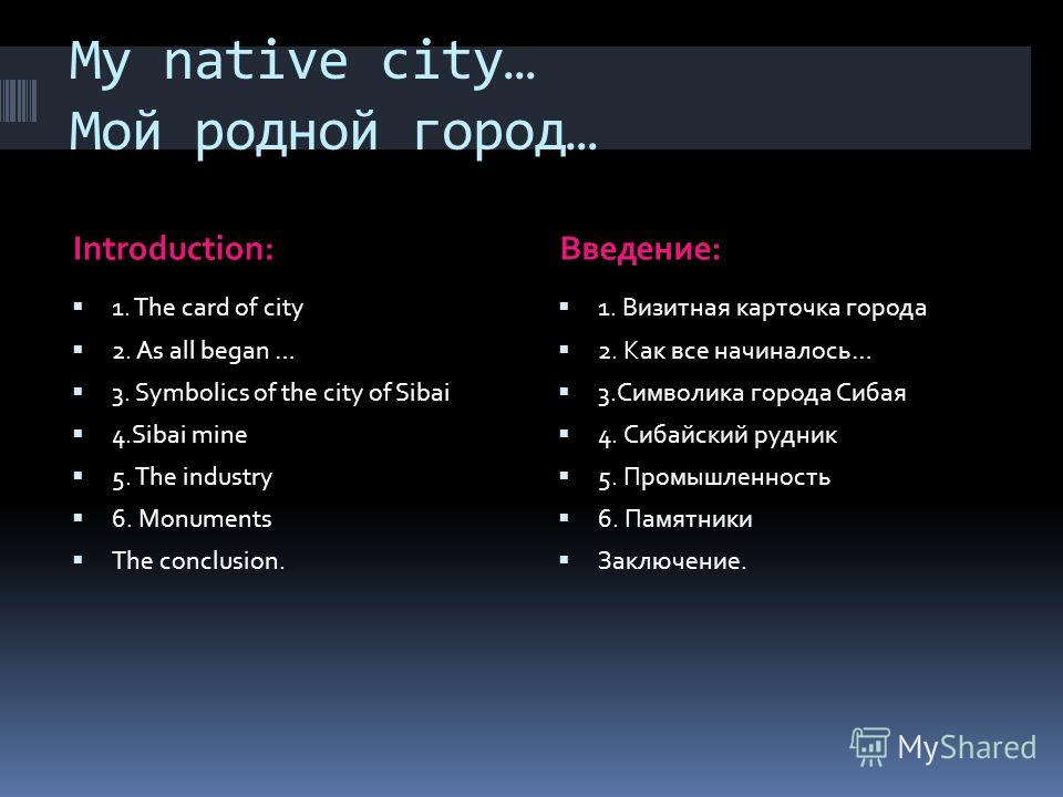 My native city… Мой родной город… Introduction:Введение: 1. The card of city 2. As all began … 3. Symbolics of the city of Sibai 4.Sibai mine 5. The industry 6. Monuments The conclusion. 1. Визитная карточка города 2. Как все начиналось… 3.Символика